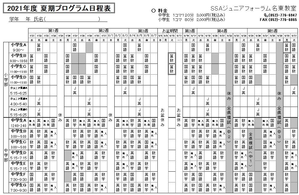 2021meito_timetable